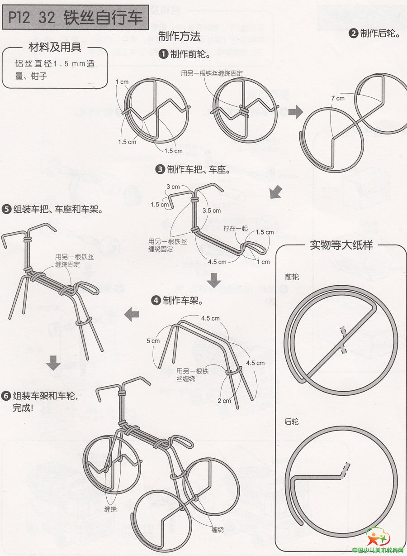手工创意【自做单车】 - 博弈聖 - 博 弈 聖