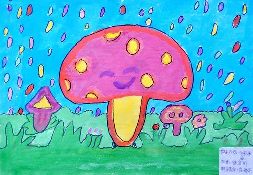 雨中小蘑菇 少儿绘画作品 儿童画 网络美术馆