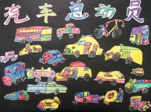汽车画画图片 儿童画画大全画画教程