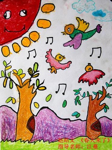春天来了》/少儿绘画作品/儿童