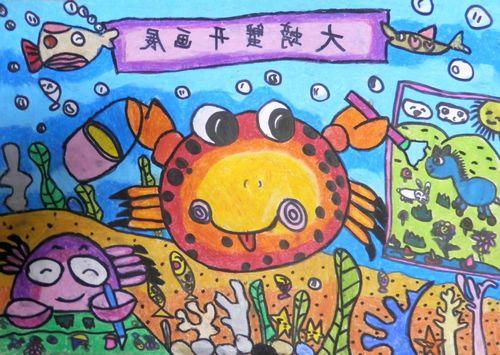 2013年中国画展征稿_《大螃蟹开画展》/少儿绘画作品/儿童画/网络美术馆_中国少儿 ...